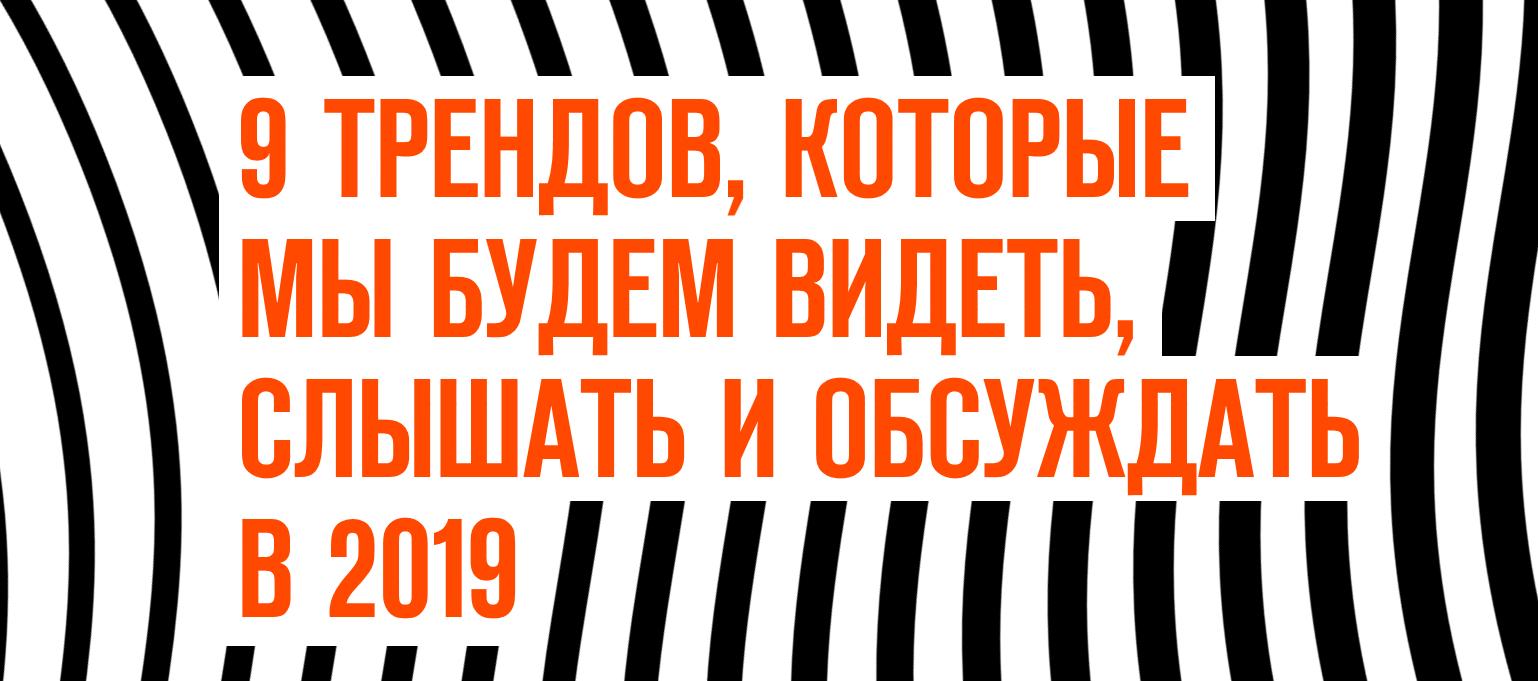 https://ru.depositphotos.com/trends2019